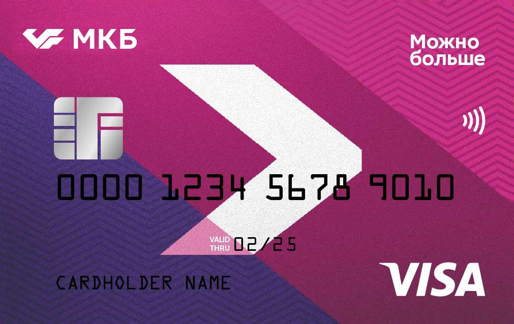 кредитные карты заказать онлайн без справок и поручителей взять кредит с открытыми просрочками и черным списком
