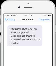 ипотечный кредитный банк москвы взять кредит под залог авто в полтаве