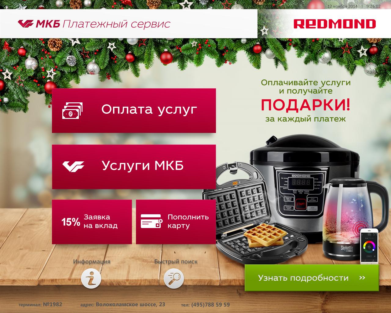 модели имеются московский кредитный банк 2017 Аввакум впервые