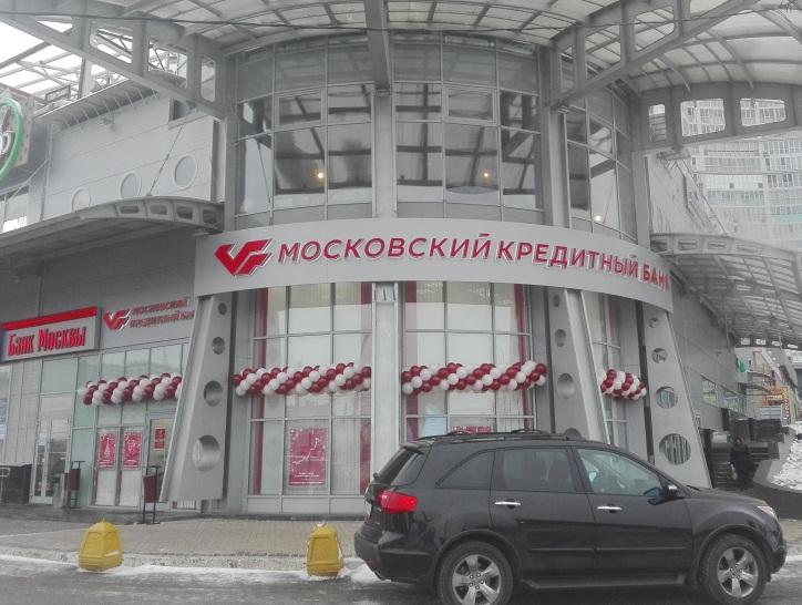 московский кредитный банк юго западная