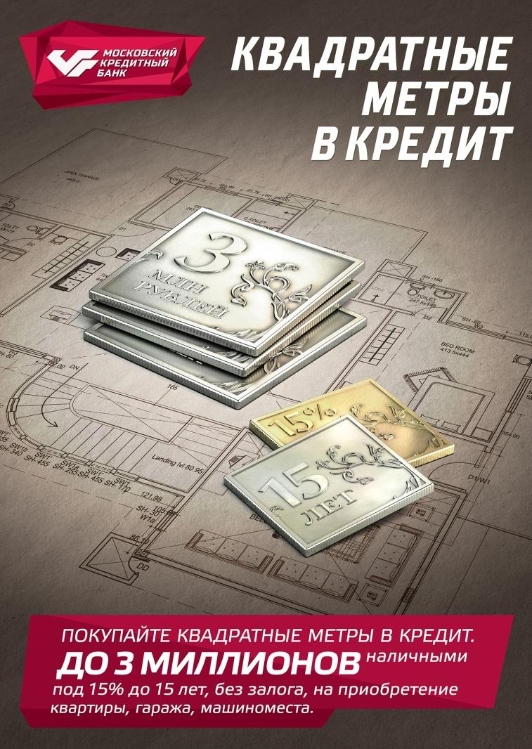 московский кредитный банк в реутове адрес хоум кредит банк город тула