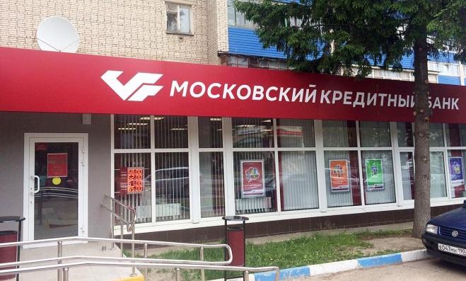 московский кредитный банк серпухов часы работы ru kkb kz онлайн банк