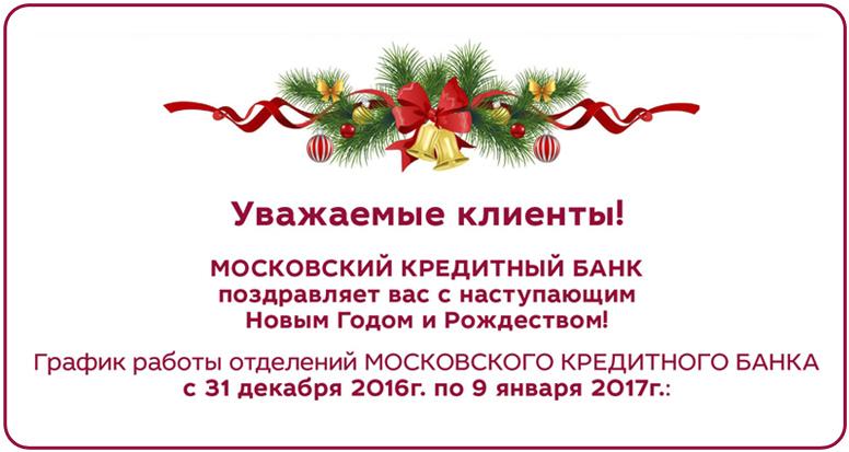кредитный банк москвы режим работы долгосрочный займ 100000 на карту