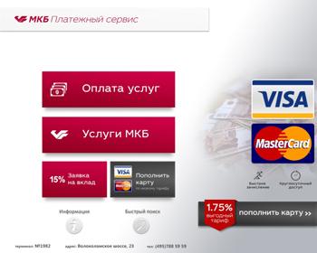 С 11 декабря 2018 года Московский кредитный банк ввел в карточную линейку новый продукт «Пенсионная карта Мудрость» на базе.