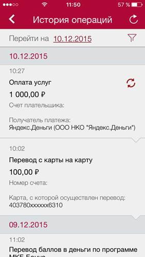 приложение московский кредитный банк мобильное приложение порно девушка чем то занята