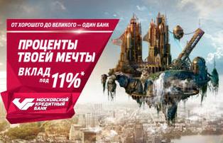 московский кредитный банк мечты вклад