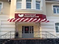 московский кредитный банк в раменском адрес