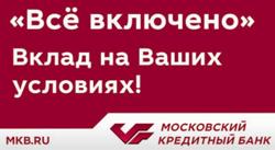 добраться вклады в кредитном банке Жемчугова