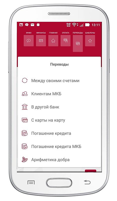 приложение московский кредитный банк мобильное приложение почта банк кредит наличными онлайн заявка ставрополь