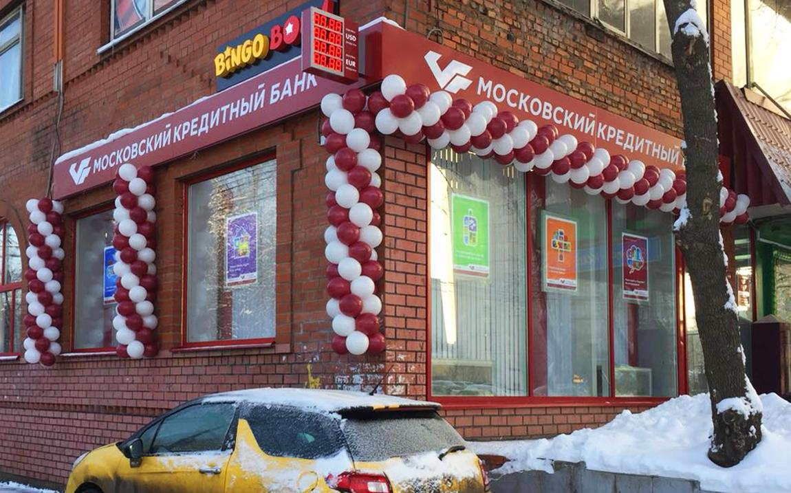 Московский кредитный банк офисы в москве адреса
