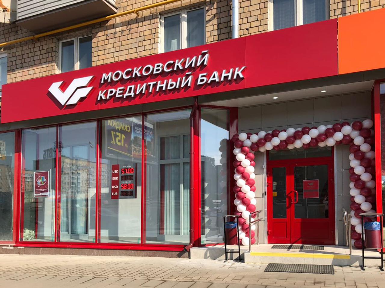 московский кредитный банк адреса банкоматов в москве