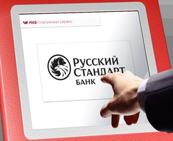 оплатить кредит банк мкб реальная помощь в получении кредита без предоплаты в москве