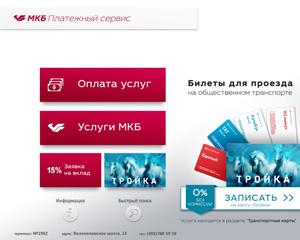 мигкредит онлайн оплата