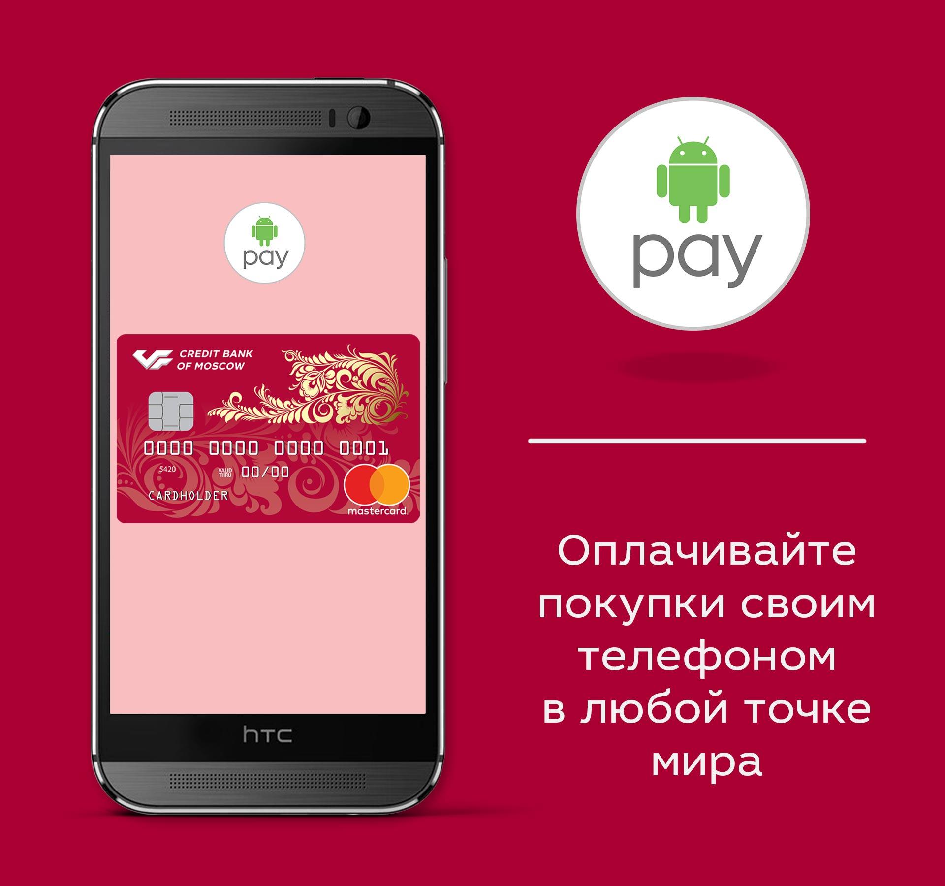 московский кредит банк карты