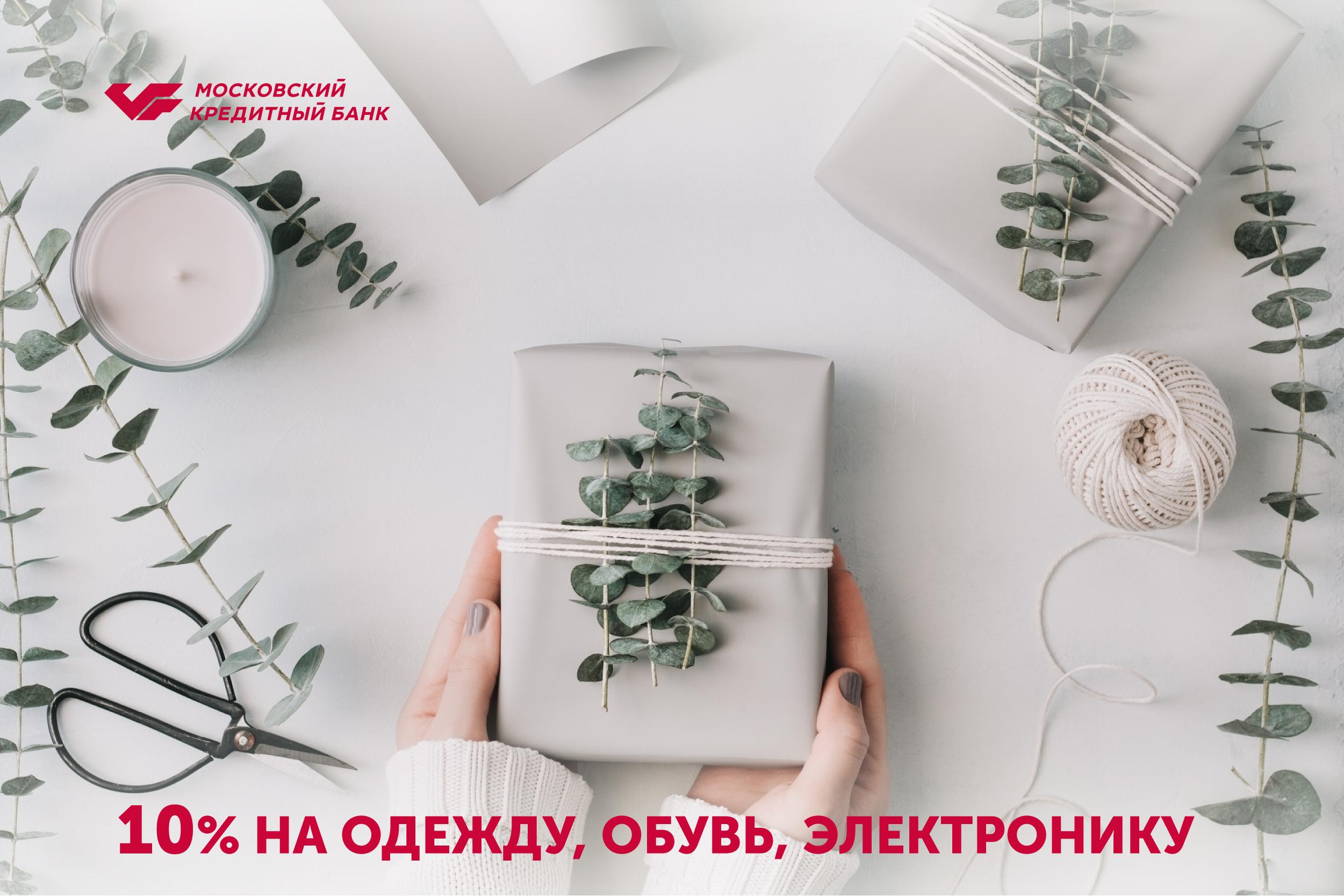 Рефинансирование. Размещение вкладов Московского Кредитного Банка в Электростале для физических лиц.