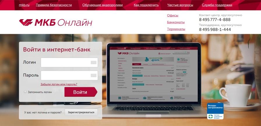приложение московский кредитный банк мобильное приложение деньги сразу отзывы клиентов