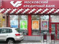 московский кредитный банк на грекова курс долларахочу взять кредит 500000000 где